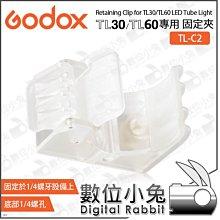 數位小兔【Godox TL-C2 神牛 TL30專用 固定夾】TL60共用 1/4 固定座 固定器 光棒 補光棒