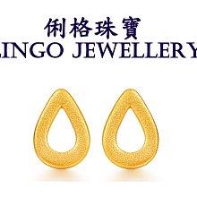 俐格珠寶批發 純金9999 黃金造型耳環  純金造型耳環  款號GE3075