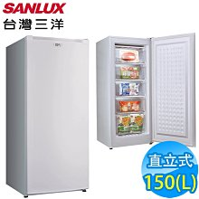 SANLUX 台灣三洋 150L 單門 直立式 冷凍櫃 SCR-150A $8300