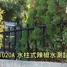 防狼噴 防身器 警用式辣椒水 噴射 水柱型 噴劑 20cc 輕巧鎖圈型 SE-1020A 防護 防身器材-湘揚防衛