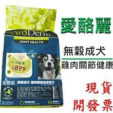 AvoDerm愛酪麗 無穀成犬 雞肉關節配方 狗糧 飼料 零食 強普公司貨