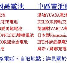 彰化員林翔晟電池/全新 湯淺YUASA 加水汽車電池/115E41L (130E41L)/舊品強制回收 安裝工資另計