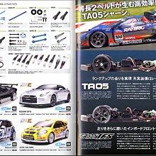 【秉田屋】現貨 Tamiya 田宮 R/C Line-Up Vol.4 Catalog 目錄 型錄 2008 遙控模型版