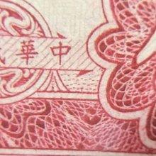[5A] 台鈔  44年伍圓  正LT 背下T 無折 色鮮紅 99新  台灣紙鈔 五元 5元(鈔號隨機不帶3)(已售完)