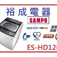 【裕成電器‧來電絕對更便宜】聲寶 單槽變頻洗衣機 ES-HD12B 另售 NA-120YB  NA-V120DBS