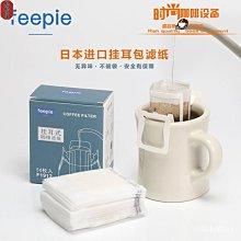 【格格屋】feepie大紀商事日本掛耳咖啡濾紙便攜濾泡式手沖咖啡濾杯過濾袋網