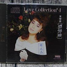 勝利屋 超值直購品-葉璦菱 點歌集(4) 專輯CD [1988年 首版]