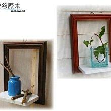 〝良谷原木〞田園相框花架!為你的花草、擺飾找到伸展台,一個只要180元