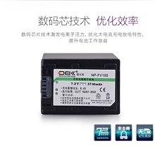 相機電池迪比科NP-FV100電池 適用于索尼NEX-VG30EH VG20EH VG10E VG900E攝像