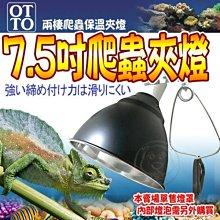 【🐱🐶培菓寵物48H出貨🐰🐹】(送購物金100元)OTTO》兩棲爬蟲用品RTL-01L爬蟲夾燈(外黑內拋光)