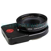 Kipon 自動對焦 CONTAX 645鏡頭轉富士FUJIFILM G卡口 GFX中片幅相機身轉接環 C645-GFX