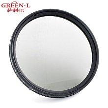 又敗家(超薄框)Green.L抗污防刮多層膜MC-CPL偏光鏡55mm偏光鏡16層多層鍍膜圓型偏光鏡圓偏光鏡環形圓偏振鏡