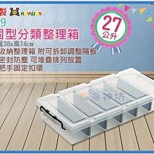 海神坊=台灣製 KEYWAY K019 強固型分類整理箱 收納箱 6格收納盒 收納櫃 附隔板 27L 3入1050元免運