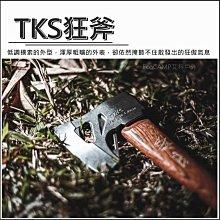TKS狂斧/劈材斧頭/MIT台灣製造【ECOCAMP艾科戶外│桃園│中壢】