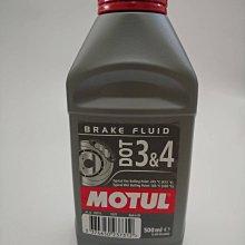 MOTUL DOT 4   煞車油   (非Castrol嘉實多 PETRONAS )