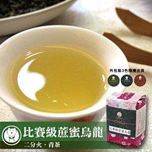 【台灣茶人】🔥熱銷烏龍茶/紅茶/綠茶3斤$1950限時下殺🔥