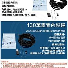 現貨台灣寄出🔥超高清200萬鏡頭-內含實拍圖Android手機防水內視鏡 內窺鏡OTG手機鏡頭 手機延伸鏡頭
