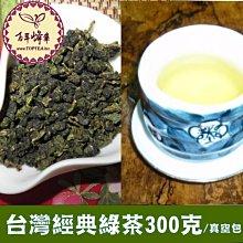 滿3斤特價2000元免運費下標區、【台灣經典綠茶】700元/斤~《百年峰華莊園TOPTEA168》