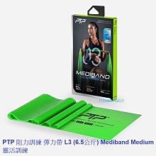 PTP 阻力訓練 彈力帶 L3 (6.5公斤) Mediband Medium靈活訓練 *仟翔運動用品店*