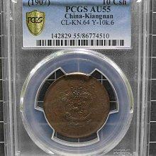評級幣 1907年 大清銅幣 丁未 中心甯字 當制錢十文 鑑定幣 PCGS AU55