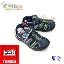 【超商取貨免運費】 【TOMICA 】 護趾涼鞋 運動涼鞋 透氣 止滑 正版授權兒童涼鞋  藍色
