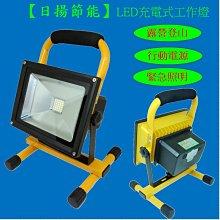 【日揚節能】30W手提式充電工作燈 露營  釣魚  緊急照明 行動電源