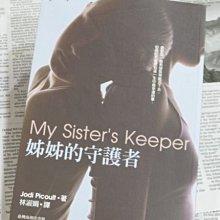 《二手書》姊姊的守護者 / 茱迪.皮考特 / 臺灣商務印書館