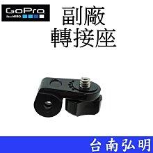 台南弘明 副廠 GoPro HERO 6 7 8 9 SJ7 小蟻 運動攝影機 轉接頭 轉接座 GoPro配件用