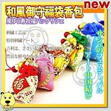 【🐱🐶培菓寵物48H出貨🐰🐹】日本和風》御守福袋端午中國結香包手機吊飾不挑款1入 特價25元