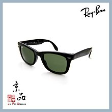 【RAYBAN】RB4105 601 50mm 黑框 墨綠鏡片 摺疊款 雷朋太陽眼鏡 公司貨 JPG 京品眼鏡