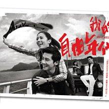 我的自由年代 珍藏海報 復古風大海報 熱血版 李國毅 任容萱 翁滋蔓 是元介 另有華流雜誌