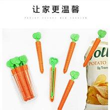 收納盒帶磁鐵5入胡蘿蔔奶粉密封夾 食品袋封口夾塑膠卡通零食袋密封夾