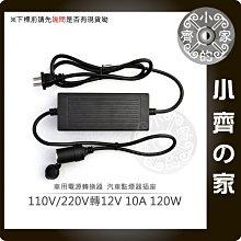 家用110v/220V轉12v 10A點煙孔變壓器 120W 超大功率 車用商品都可用 車充 行車記錄器 小齊的家