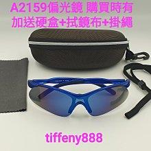 台灣製造寶麗來偏光鏡美國polarized偏光鏡太陽眼鏡防風眼鏡A2159藍色框搭藍紫色鍍膜光鏡片