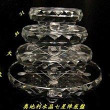 小風鈴~優質奧地利水晶七星陣底盤(大.中.小)起標!七星盤