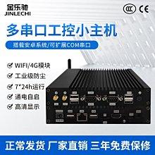 工控小主機安卓RK3399無紙化會議支持4K視頻嵌入式4G迷你電腦主機