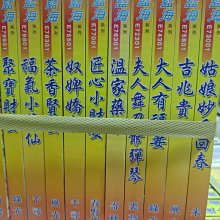 福氣小算仙《全一冊》藍海系列 作者:千尋【超級賣二手書】