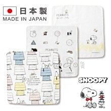 日本製 史努比 SNOOPY 紗布巾 毛巾 手帕 一組3入 口水巾 寶寶洗澡巾 史奴比 阿卡將 【MOCI日貨】