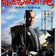【藍光電影】赤穗城覆滅  赤穗城斷絕 THE FALL OF AKO CASTLE (1978)