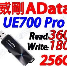 威剛 隨身碟 256G UE700 Pro 256GB 另有 金士頓 SanDisk 創見 CZ880 64G 128G