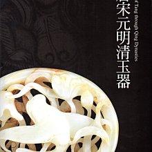 唐宋元明清玉器-震旦藝術博物館(精裝)-吳棠海