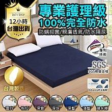 影片實拍SGS合格認證【100%防水保潔墊】台灣製造 3M床包 床單 防水床包 雙人床包 防塵墊 床罩 單人雙人床包