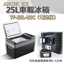 Arctic Ice北極冰 25L車載行動冰箱〈電池版/TF-25L-B²C〉【艾科戶外│中壢】