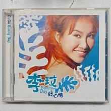 李玟 好心情 1998年 新力發行