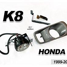 》傑暘國際車身部品《全新 HONDA 喜美 K8 99 00 改款後 JM 晶鑽 霧燈 一邊900元 DEPO製