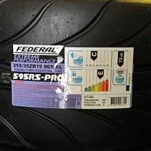 桃園 小李輪胎 飛達 FEDERAL 595 RS-PRO 205-45-16 高性能 熱熔胎 全規格 特惠價 歡迎詢價