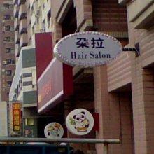 大台南 CT 創意設計廣告社-橢圓雙面廣告招牌