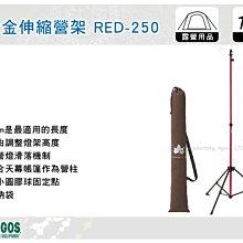 ||MyRack|| 日本LOGOS 金牌鋁合金伸縮營架 RED-250 鋁質燈架 露營燈具配件 No.71905007