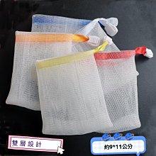 肥皂起泡袋 9*11 手工皂袋 香皂袋 起泡袋 起泡網 特價3元  好好逛文具小舖