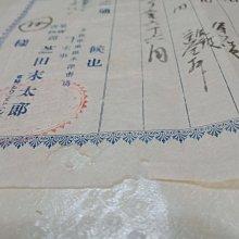 日治時期明治40年果實青物商開立仕印書有破洞一枚有折